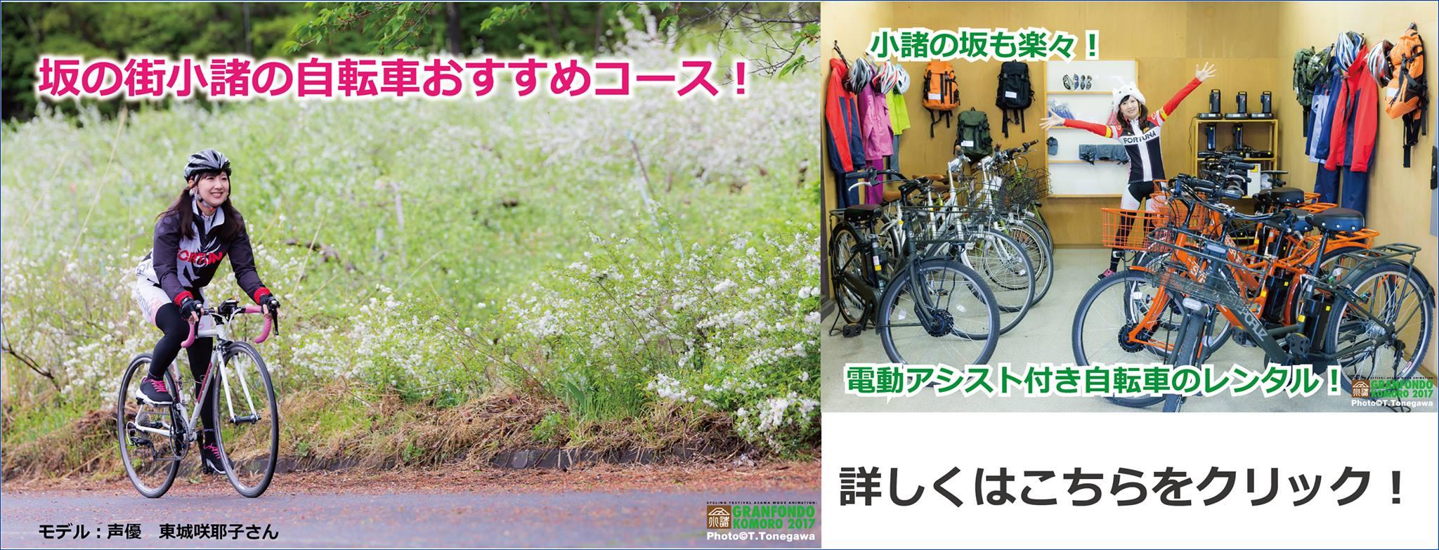 坂の街小諸の自転車おすすめコース