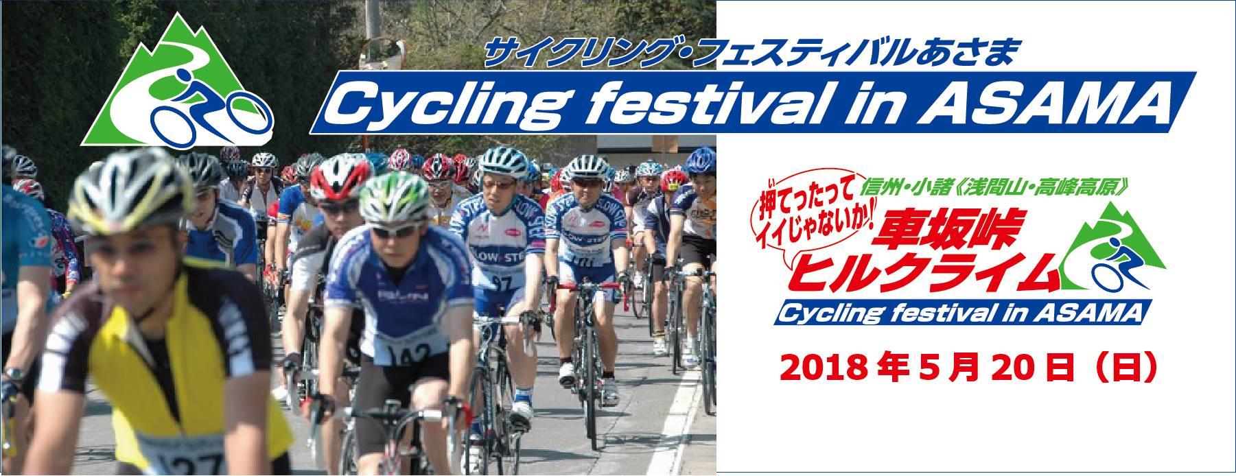 サイクリング・フェスティバルあさま