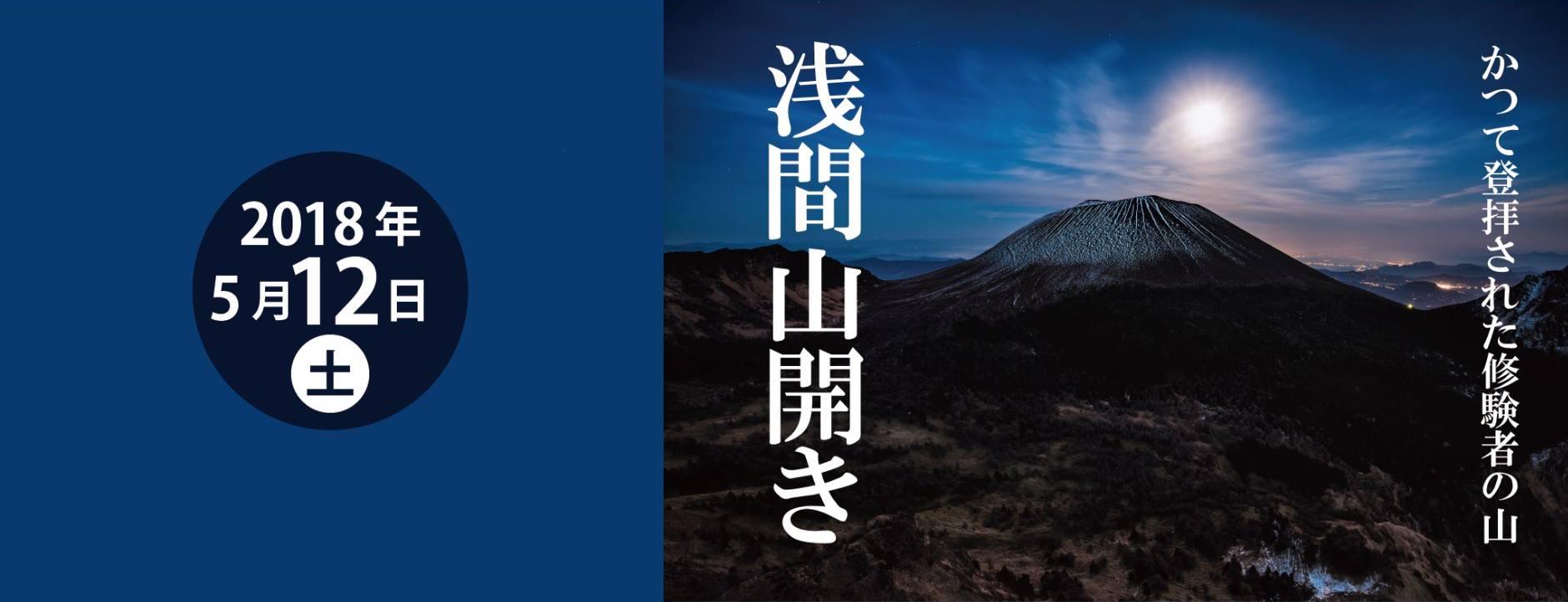 浅間山開き
