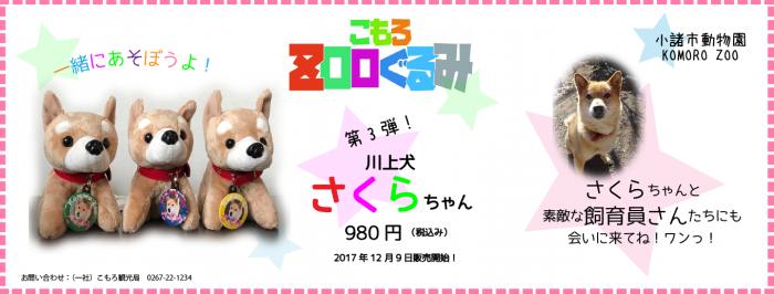 小諸市動物園のぬいぐるみ「こもろZOOぐるみ」~第3弾