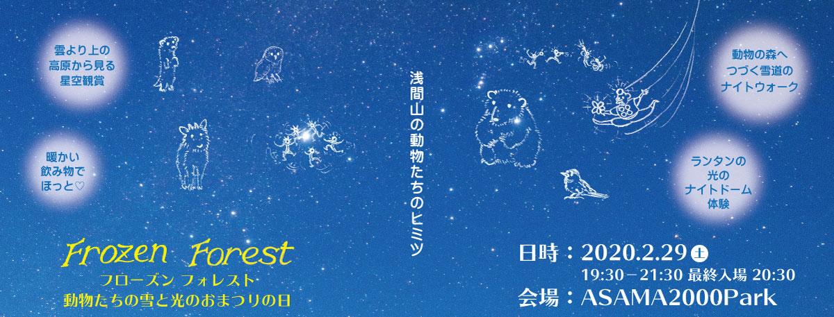 【イベント】FROZEN FOREST~動物たちの雪と光のおまつりの日~(開催日:2020年2月29日(土))